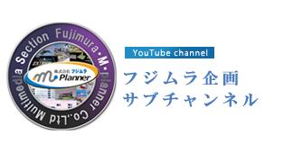 フジムラMプランナー サブチャンネル